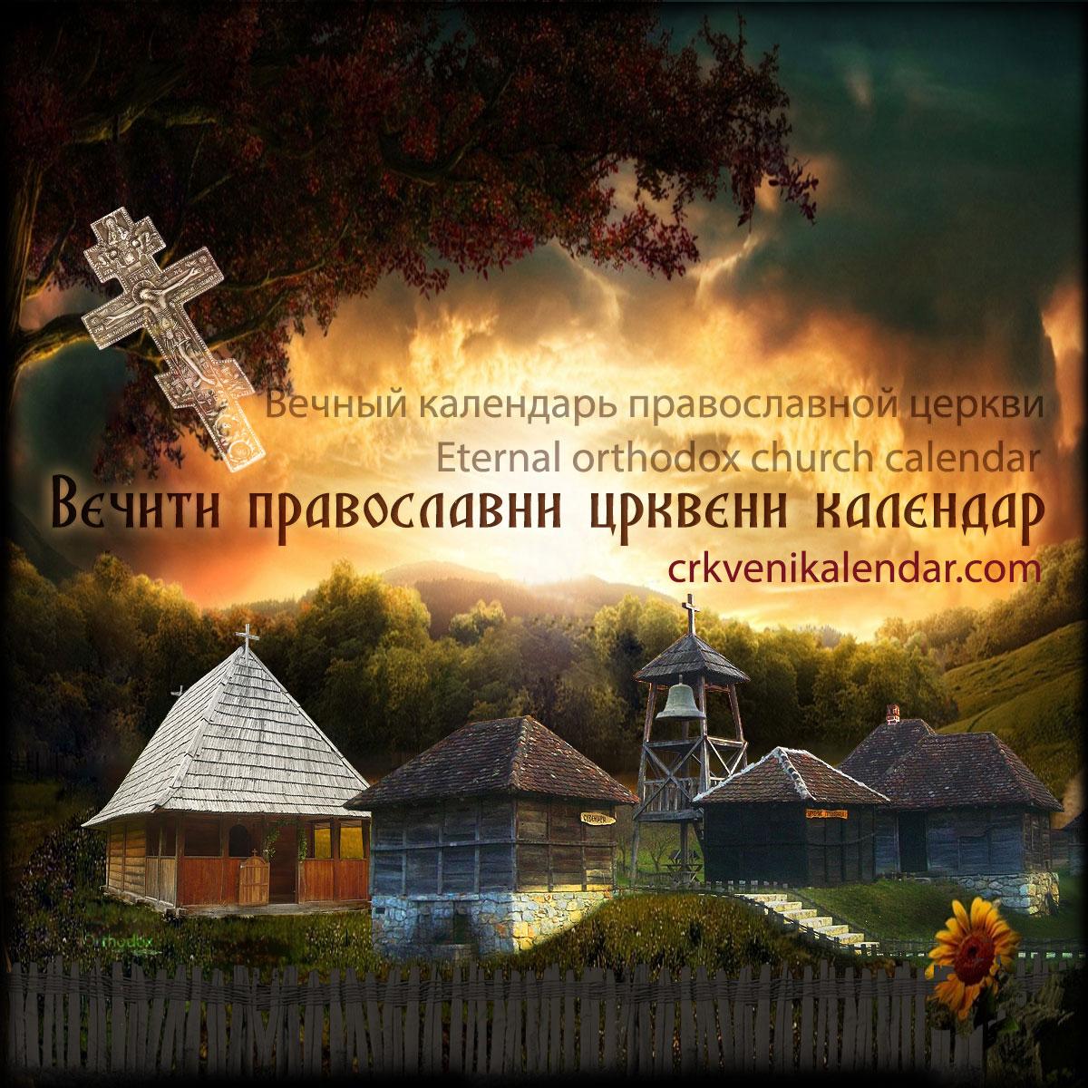 Вечити црквени православни календар за 06 02 лета