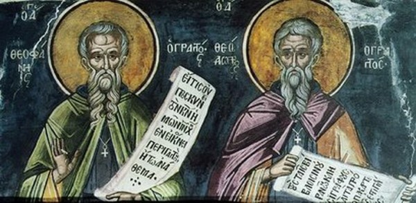Our Holy Fathers, the Martyrs Theodore and Theophanes the Branded