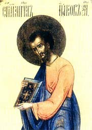 The Holy Apostle James
