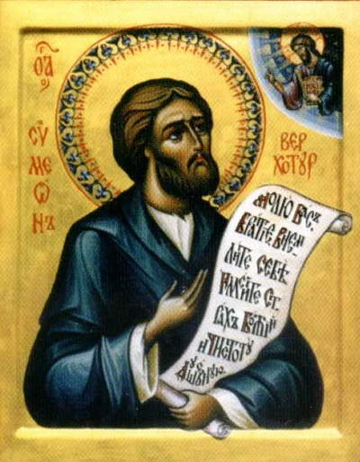 Venerable Simeon The Old One [Vetni]