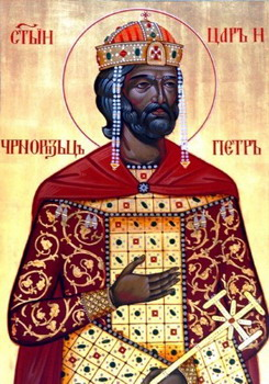 Saint Peter, Tsar Of Bulgaria