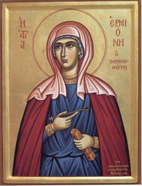 Martyr Hermione, daughter of Apostle Philip the Deacon (117)