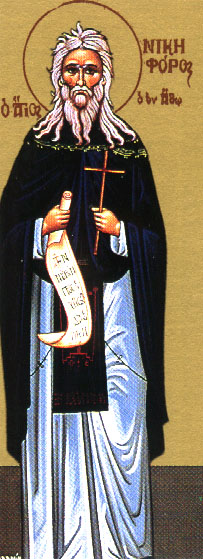 Venerable Nicephorus the Solitary of Mt. Athos(1340)