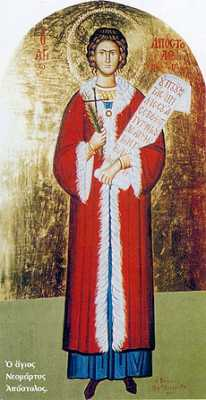 Great New Martyr Apostolos (1686)